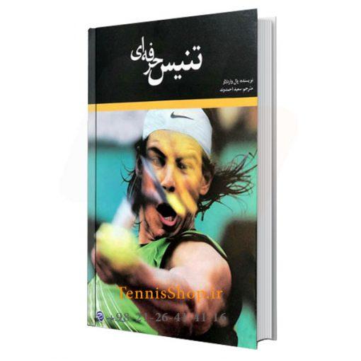 کتاب آموزش تنیس حرفه ای ترجمه سعید احمدوند
