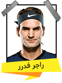 FedererCCpng