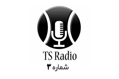 رادیو تنیس ( صدای تنیس ایران ) - شماره 3