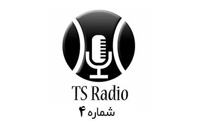 رادیو تنیس ( صدای تنیس ایران ) - شماره 4