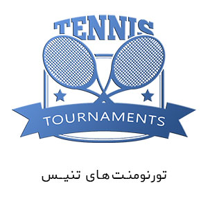 Tennis tournaments X1 - مرکز آموزش تنیس