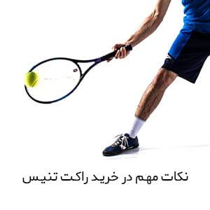 importat point in tennis racket - مرکز آموزش تنیس